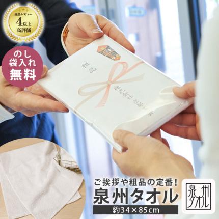 240匁(約75g/1枚)白ソフトフェイスタオル【泉州仕上げ】