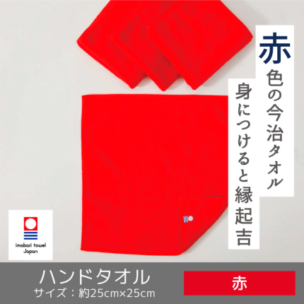 赤ハンドタオル【今治タオルエール】