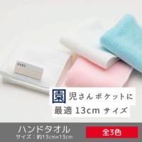 ハンカチタオル13cmサイズ【ともだち】