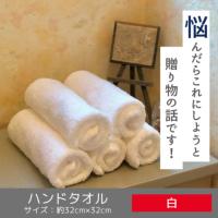 ホテル仕様ハンドタオル【スワン】