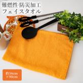 防炎タオル【レスキュー】