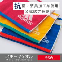 アディダス スポーツタオル 【プレジー】