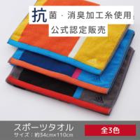 アディダス スポーツタオル 【ラボーナ】