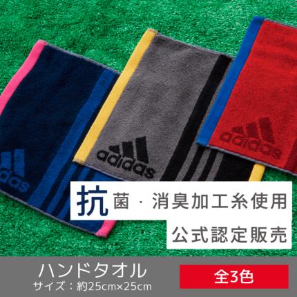 アディダス ハンドタオル 【レジスタ】