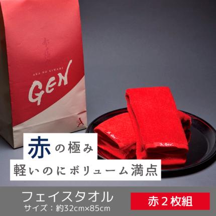 赤の極み【GEN】フェイスタオル2枚セット