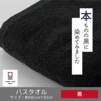 黒バスタオル〔今治タオルエール〕