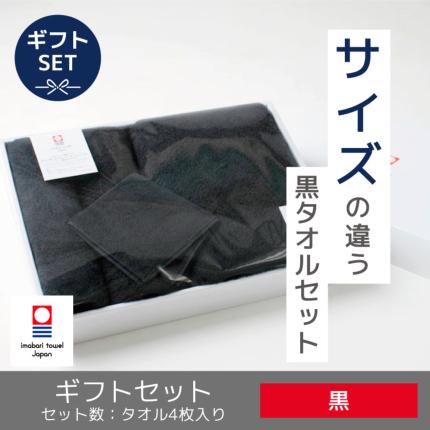 黒タオルセット(今治タオル)