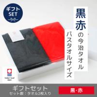 赤x黒 バスタオルセット(今治タオル)
