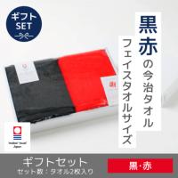 赤x黒 フェイスタオルセット(今治タオル)