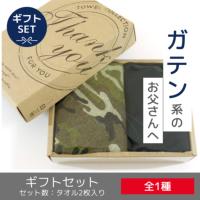 父の日タオルセット 迷彩柄フェイスタオル+ガテン系頭巻きロングタオル【黒!】