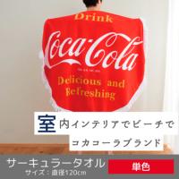 コカ・コーラ サーキュラータオル