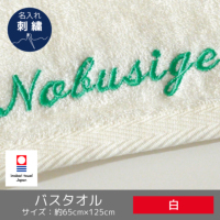 竹バスタオル【竹織物語 凛竹】名入れ刺繍