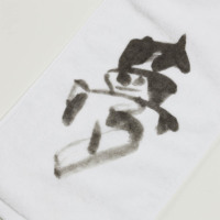 マフラースポーツタオル【夢】名入れ刺繍