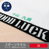 GOOD LUCK スポーツタオル名入れ刺繍