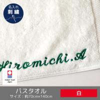ホテル仕様バスタオル【リラックスホワイト】名入れ刺繍