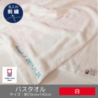 最高級バスタオル「すごいタオル」名入れ刺繍