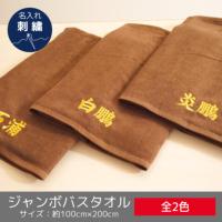 整体用・エステサロン用ジャンボバスタオル 名入れ刺繍