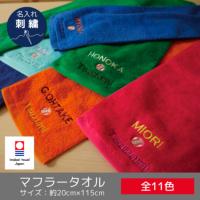 部活!マフラースポーツタオル(今治タオル) 名入れ刺繍