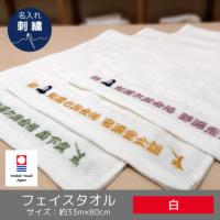 竹フェイスタオル【竹織物語 凛竹】 名入れ刺繍
