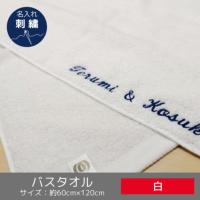 お風呂上がり高吸水バスタオル【泉州仕上げ】名入れ刺繍