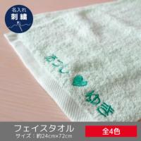 ショート丈カラーフェイスタオル【スレンダー】 名入れ刺繍