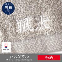 メール・リッチパイルバスタオル(今治タオル)名入れ刺繍