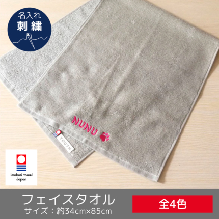 メール・リッチパイルフェイスタオル(今治タオル)名入れ刺繍