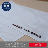 ガテン系現場ロングタオル 名入れ刺繍
