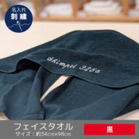 ガテン系頭巻きロングタオル【黒!】名入れ刺繍