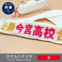 タオルハチマキ 名入れ刺繍