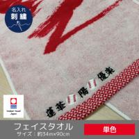 日の丸タオルJapan(今治タオル) 名入れ刺繍