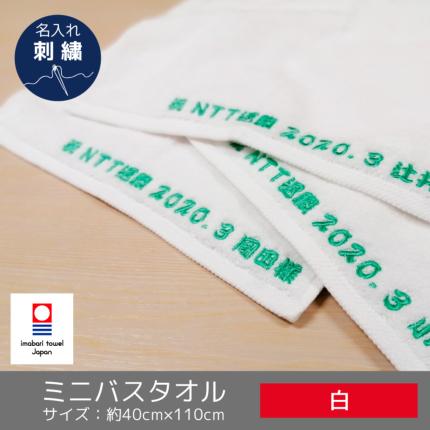 今治ミニバスタオル【makasetaro】名入れ刺繍