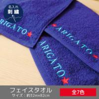 国産カラーほっこりタオル 名入れ刺繍