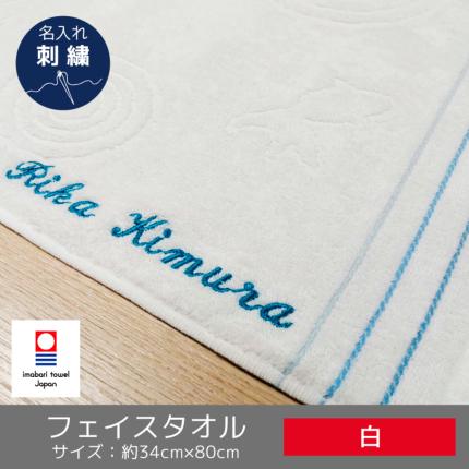 今治復刻版フェイスタオル金魚(今治タオル) 名入れ刺繍