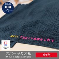 ナチュラルタイム ドットスポーツタオル 名入れ刺繍