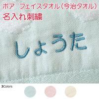 ポアフェイスタオル(今治タオル) 名入れ刺繍