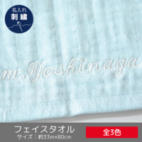 泉州フェイスタオル「天糸のガーゼ」 (33×80cm) 名入れ刺繍