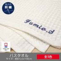 ワッフルガーゼバスタオル【ふんわり】名入れ刺繍