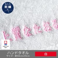 今治生まれの白いタオル【ウォッシュタオル】名入れ刺繍