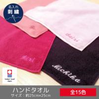 贅沢ハンドタオル(今治タオル)名入れ刺繍