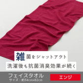 抗菌キトサンカラーフェイスタオル【エンジ】