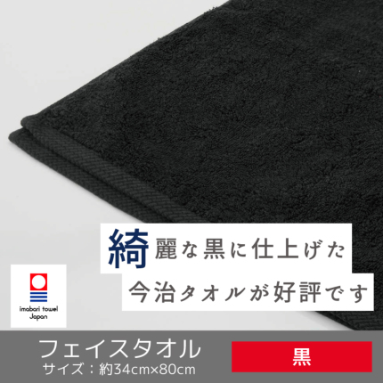 黒フェイスタオル〔今治タオルエール〕