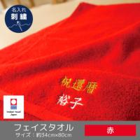 赤フェイスタオル〔今治タオルエール〕名入れ刺繍