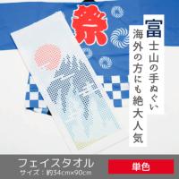 富士山手ぬぐい【豆絞り風】