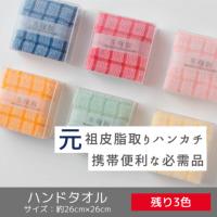 マイクロファイバータオルハンカチ【布輝取ふきとり】