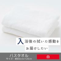 お風呂上がり高吸水バスタオル【泉州仕上げ】
