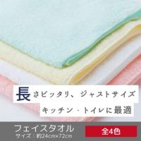 ショート丈カラーフェイスタオル【スレンダー】