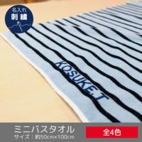 ボーダーカラーミニバスタオル【泉州こだわりタオル】名入れ刺繍