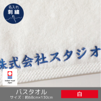 白い贅沢バスタオル(今治タオル)名入れ刺繍