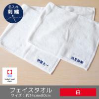 白い贅沢フェイスタオル(今治タオル)名入れ刺繍